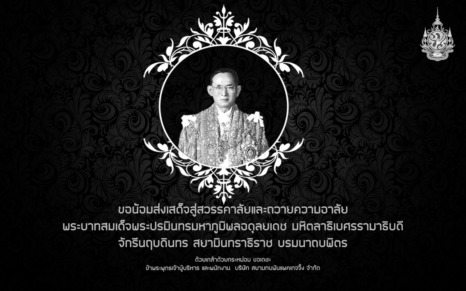Condolence my beloved king